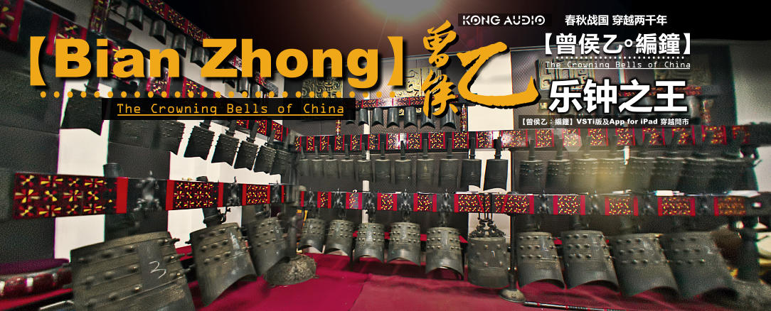 The Crowning Bells of China 【曾侯乙 編鐘】 。 春秋战国 穿越两千年  乐钟之王 【曾侯乙:編鐘】VSTi版及App for iPad 穿越問市  The Crowning Bells of China 【Bian Zhong】