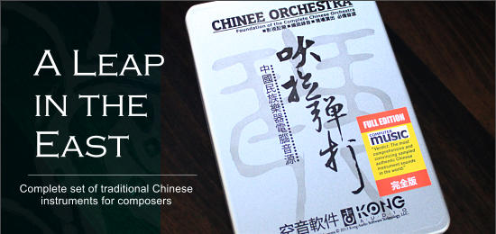 CHINEE ORCHESTRA   Film Scores   Sound tracks    Inspiration    Live Perfomrance Complete set of traditional Chinese  instruments for composers A Leap  in the  East http://www.chineekong.com