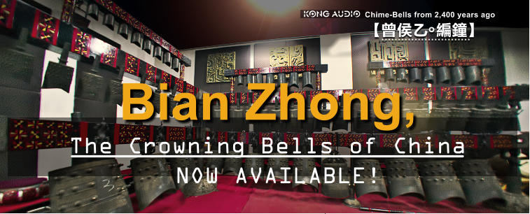 �i���J�A �s���j �C Chime-Bells from 2,400 years ago The Crowning Bells of China Bian Zhong,    NOW AVAILABLE!
