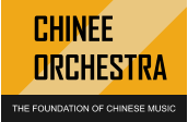 CHINEE  ORCHESTRA THE FOUNDATION OF CHINESE MUSIC